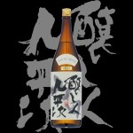 醸し人九平次(かもしびとくへいじ)株式会社萬乗醸造