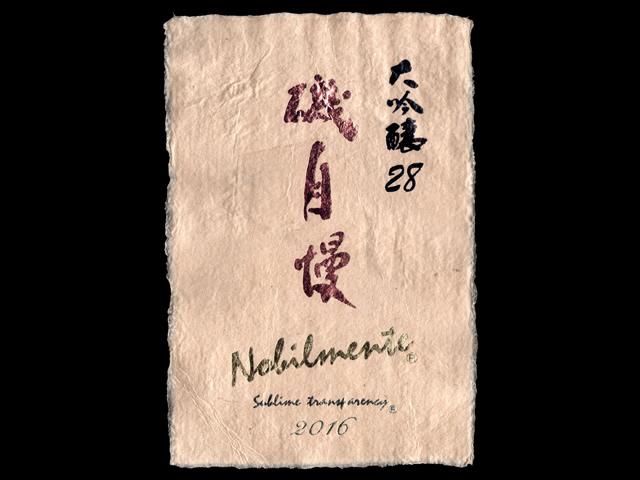 磯自慢(いそじまん)「大吟醸」28 Nobilmente(ノビルメンテ)ラベル
