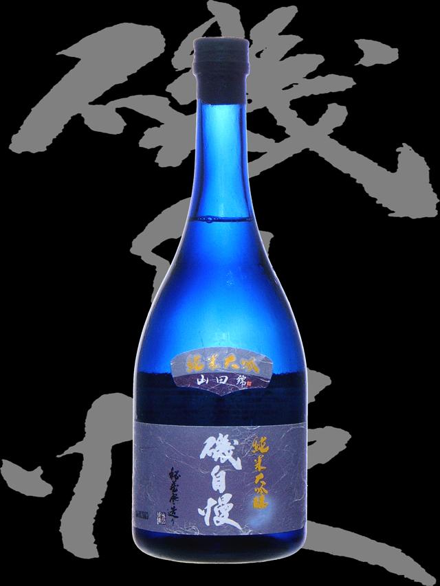 磯自慢(いそじまん)「純米大吟醸」ブルーボトル