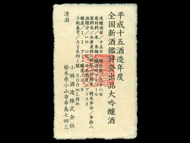 鳳凰美田(ほうおうびでん)「大吟醸」出品酒ラベル