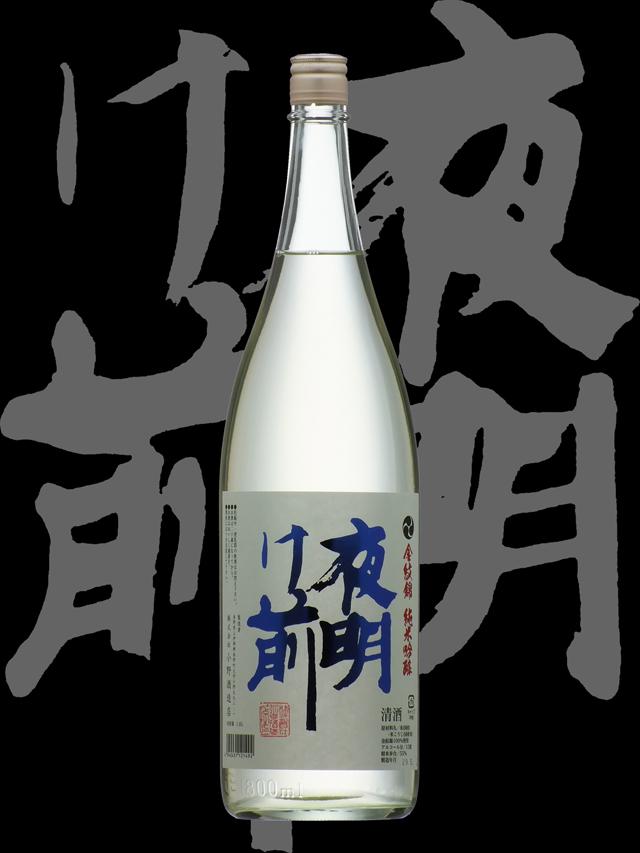 夜明け前(よあけまえ)「純米吟醸」金紋錦