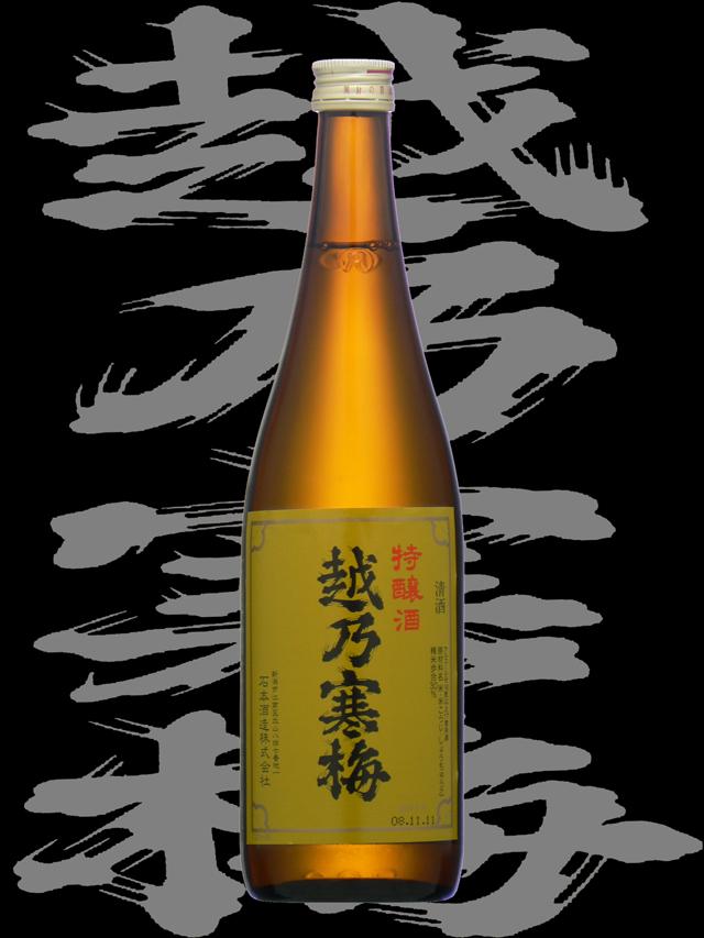 17 koshinokanbaidaiginjotokujoshu
