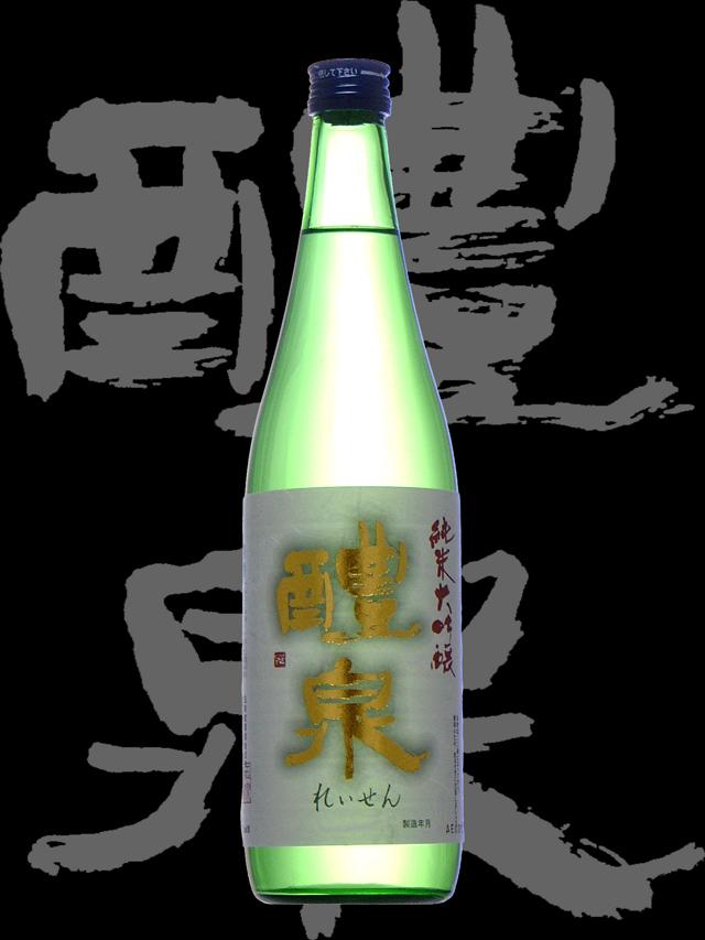 醴泉(れいせん)「純米大吟醸」原酒