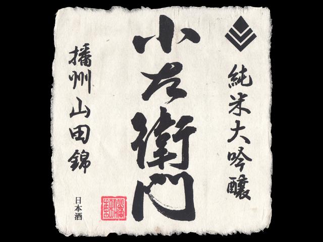 小左衛門(こざえもん)「純米大吟醸」播州山田錦斗瓶採りラベル