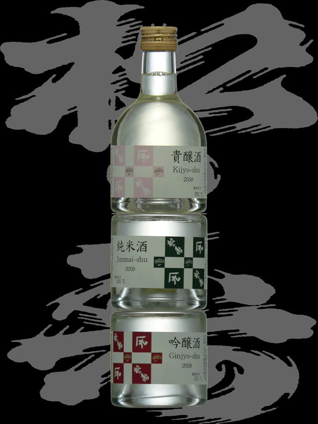 松の寿(まつのことぶき)「貴醸酒・吟醸酒・純米酒」タワー