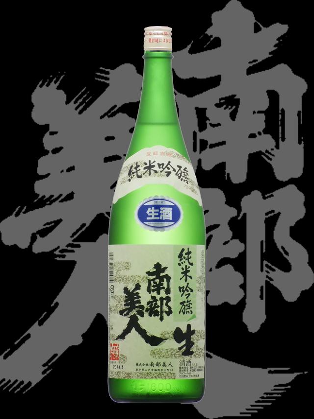 南部美人(なんぶびじん)「純米吟醸」生酒