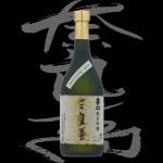 奈良萬(ならまん)夢心酒造株式会社