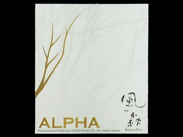 風の森(かぜのもり)「純米大吟醸」ALPHAtype4氷結採りラベル