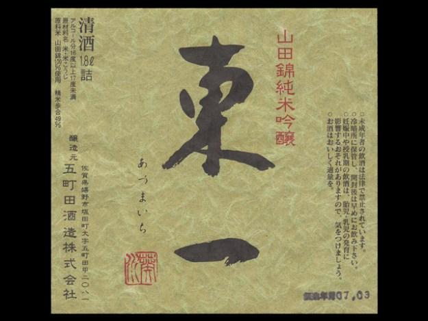 東一(あづまいち)「純米吟醸」山田錦生酒ラベル