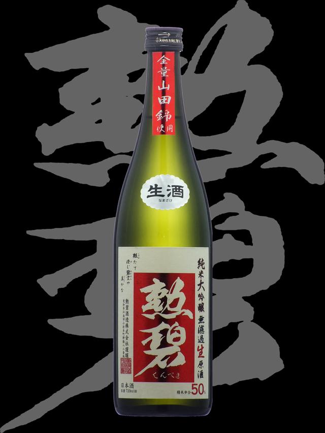 勲碧(くんぺき)「純米大吟醸」山田錦50無濾過生原酒
