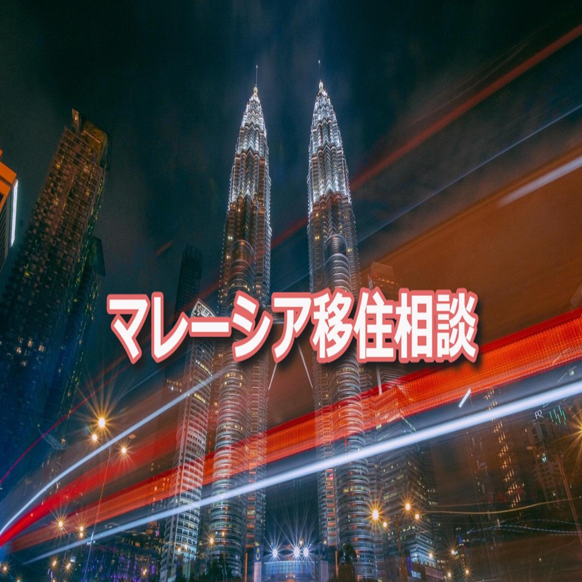 【マレーシアで遺言書の準備】