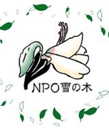 特定非営利活動法人 雪の木(NPO ゆくのき)