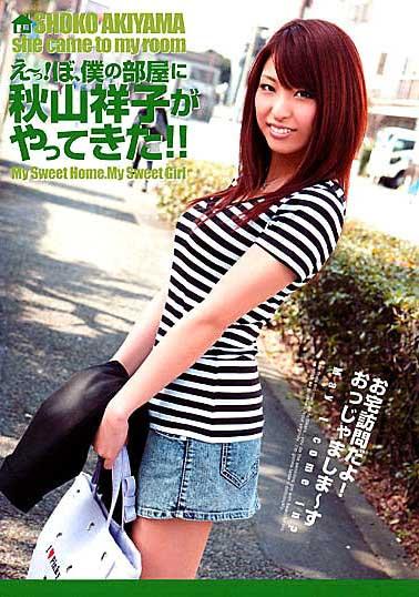 秋山祥子作品番號全集秋山祥子封面列表60部(3)-娛樂名人榜