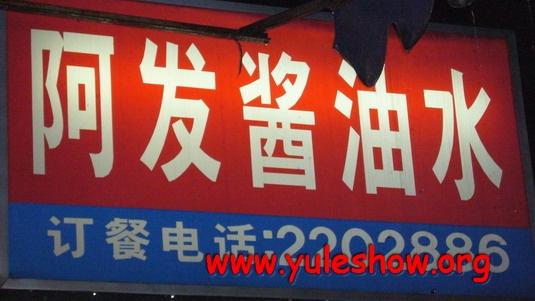 20060803_supper_04.jpg