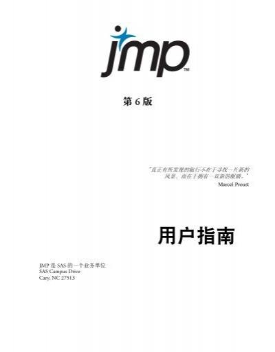 JMP中文版用户指南