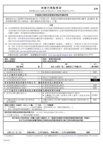 申請修改牌照/ 營業詳情說明書的詳情 - 香港地產代理監管局