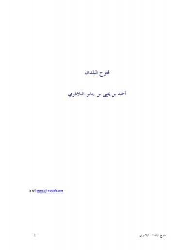 أحمد بن يحيى بن جابر البلاذري