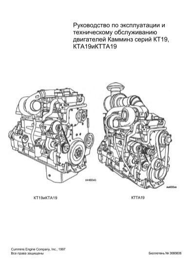 Руководство по эксплуатации KTA-19