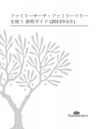 ファミリーサーチ・ファミリーツリー を使う 参照ガイド (2013年5月)