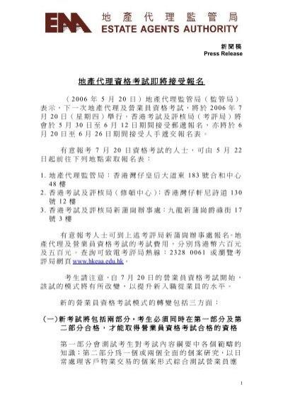 地產代理資格考試即將接受報名 - 香港地產代理監管局