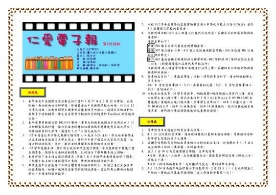 1. 本學年度中美國際交流活動出訪計畫於4 月27 ... - 臺北市教育入口網