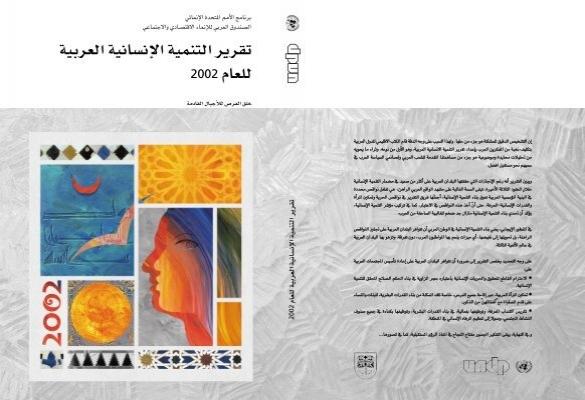 A A Ha A C Dg Arab Human Development Reports