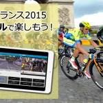 ツール・ド・フランス 2015全ステージを1,944円で観戦する方法