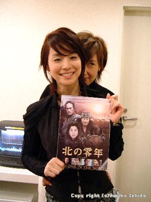Staff's Report #40 ついに完成! 『北の零年』制作発表   Yuriko Ishida Official Homepage   石田ゆり子公式ホームページ