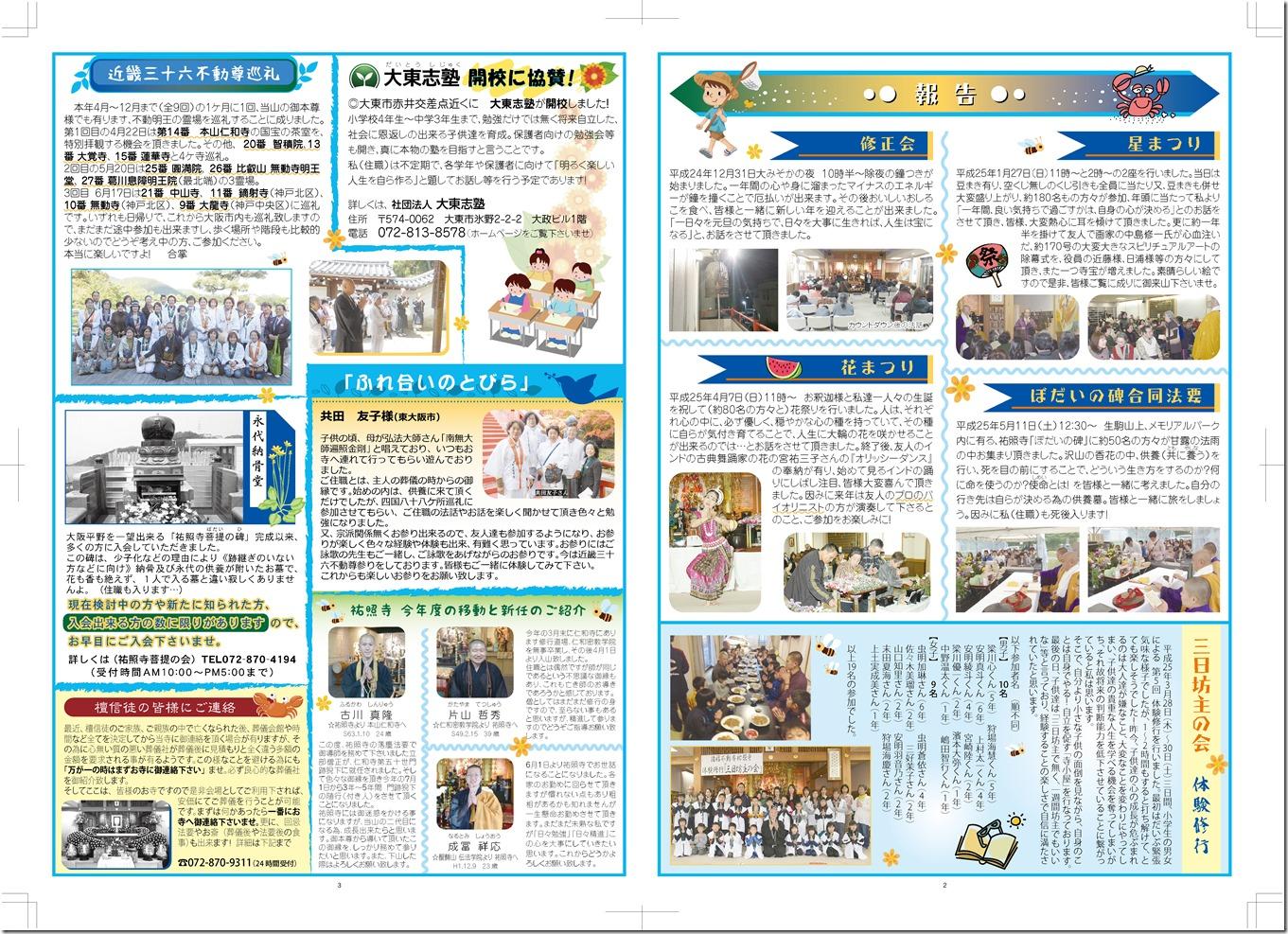新聞-裏-19号 2.3P A3