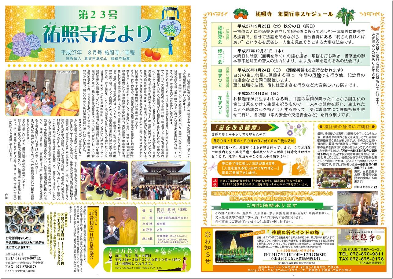 新聞-表-23号 1.4P-A3