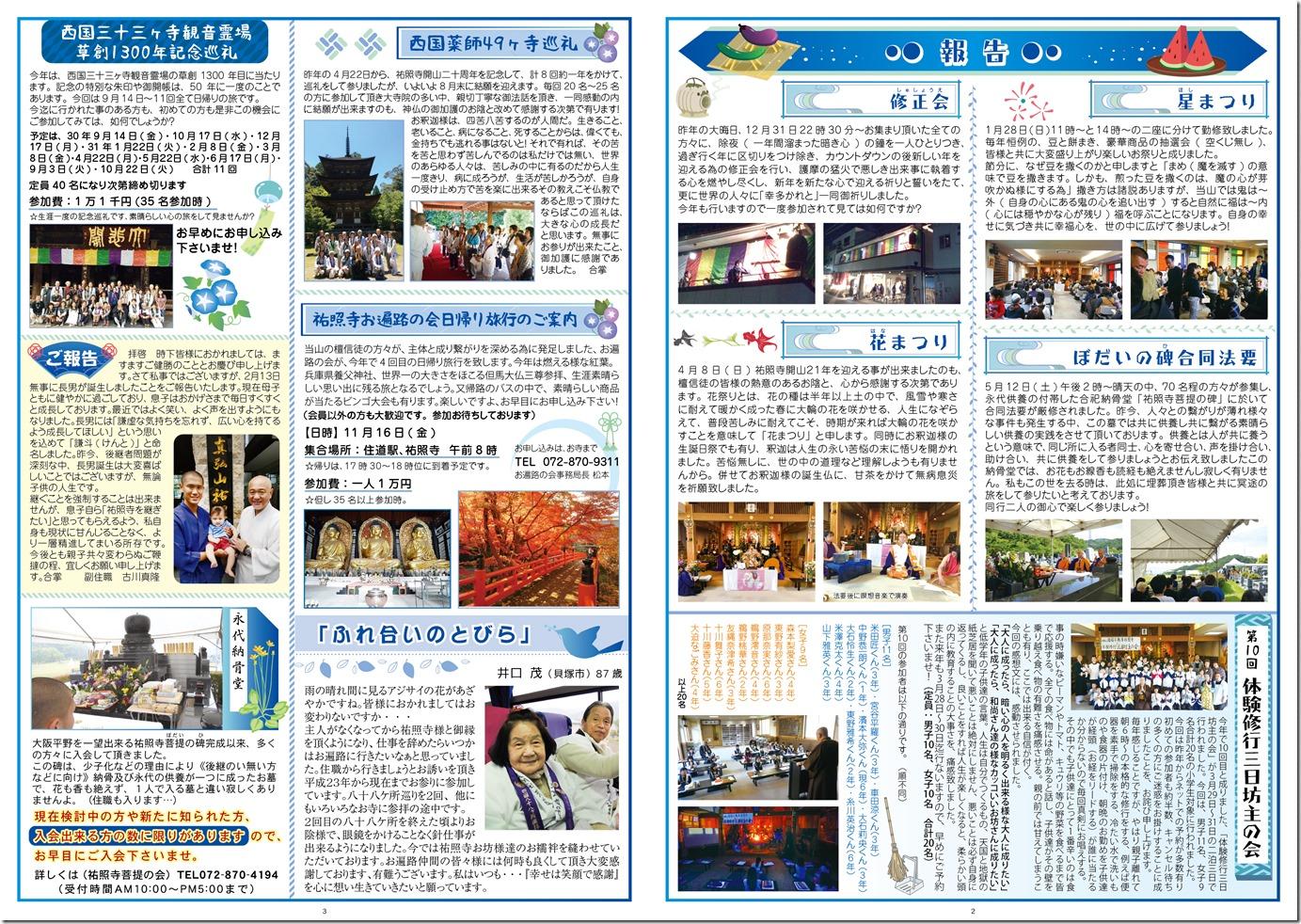 新聞-裏-29号 2.3P-A3 1