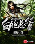 白袍總管(蕭舒) 最新章節 無彈窗 全文免費閱讀-修真小說-御書閣