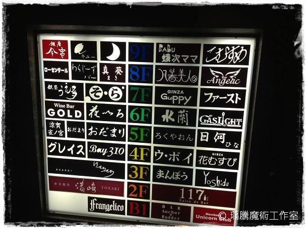 東京銀座魔術酒吧 Half Moon ハーフムーン 002