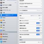 iOS4.2アップデートで遊ぶ その2:メールのスレッド表示とiPhoneを探す