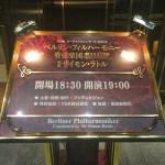 ベルリン・フィル日本公演 ブルックナー交響曲第7番を聴きました
