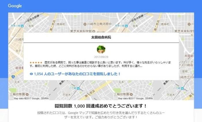 太田総合病院の口コミアクセス1000突破!