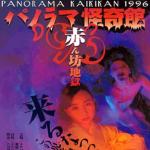 パノラマ怪奇館'96 ~赤ん坊地獄~