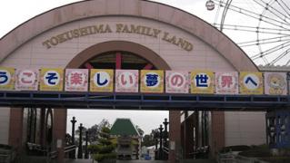 徳島ファミリーランド