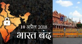 10 April, Bharat Bandh, Home Ministry Advisory