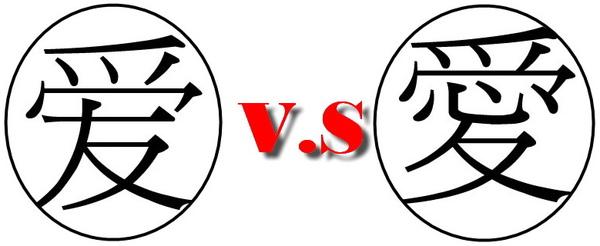 漢字簡體和繁體轉換 | 英國羽西
