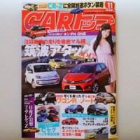 CARトップZ32特集(2012年11月号)