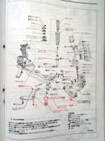 フェアレディZ32 テンションロッド部分整備要領書1
