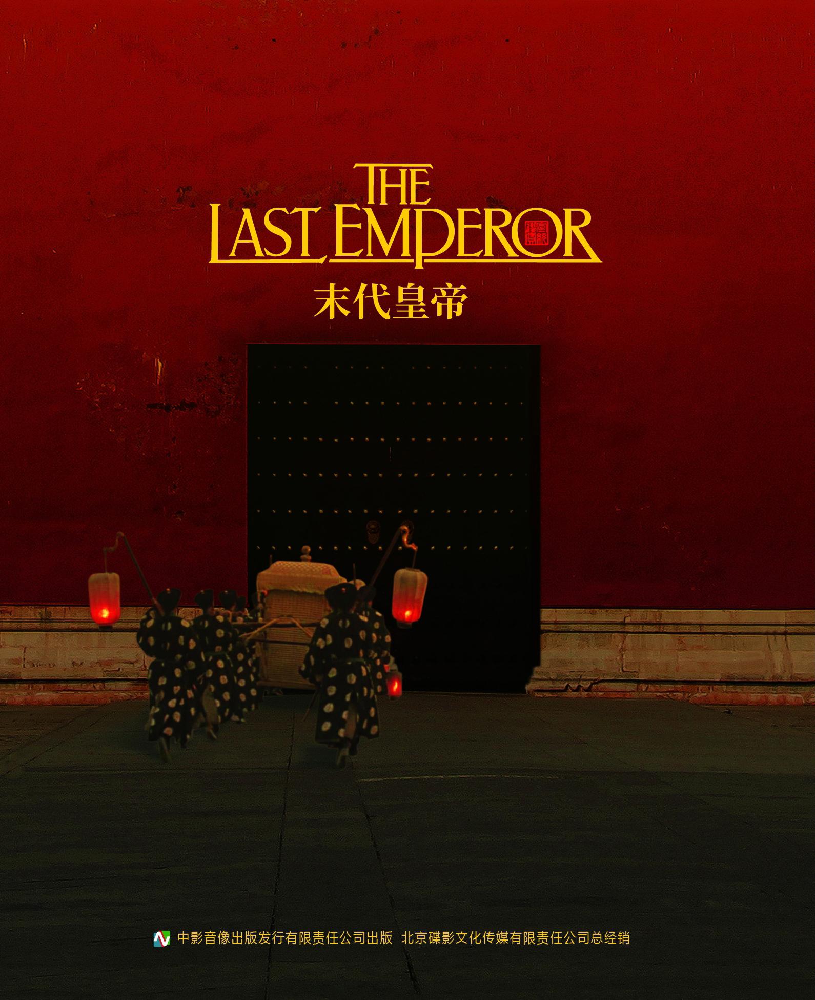 [末代皇帝]The.Last.Emperor.1987.Extended.BluRay 加長版國配中文sup特效字幕精調版 - 字幕 - 音軌 - 國語視界