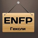 Описание типа Гексли ENFP