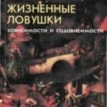 Книга Жизненные ловушки зависимости и созависимости Ольга Шорохова