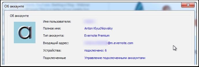 ارسال یادداشت Evernote به خودتان از طریق ایمیل
