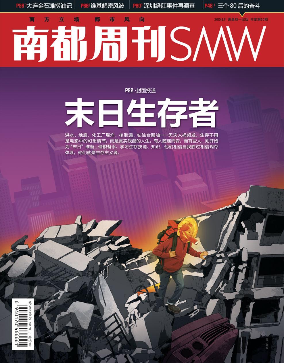 """Portada del Southern Metropolis Weekly: """"Supervivientes del<br /> último día""""."""