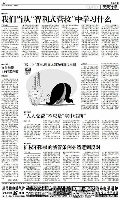 Arriba del todo, el artículo de Zhang Haiying tal y como fue publicado en el Jinan Times.