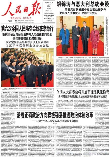 """Artículo de Zheng Qinyuan publicado en portada (en la parte inferior) del Diario del Pueblo del 27 de octubre de 2010. Su pieza de opinión se titula: """"Ir con la dirección política correcta para impulsar activamente la reforma del sistema político"""""""