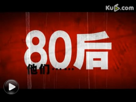 Una de las imágenes de presentación de los vídeos de Ku6